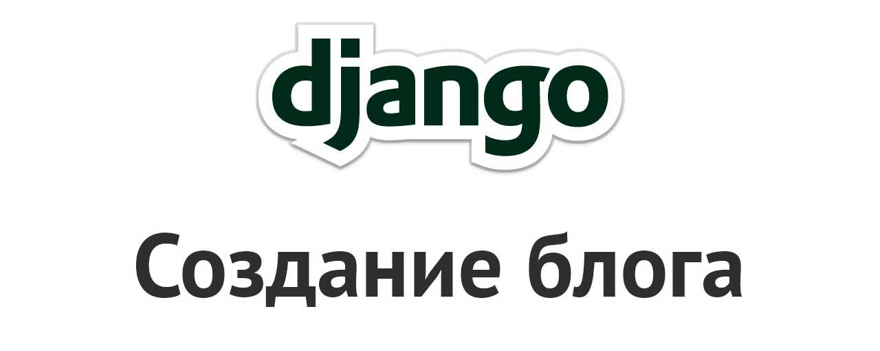 создание блога на django
