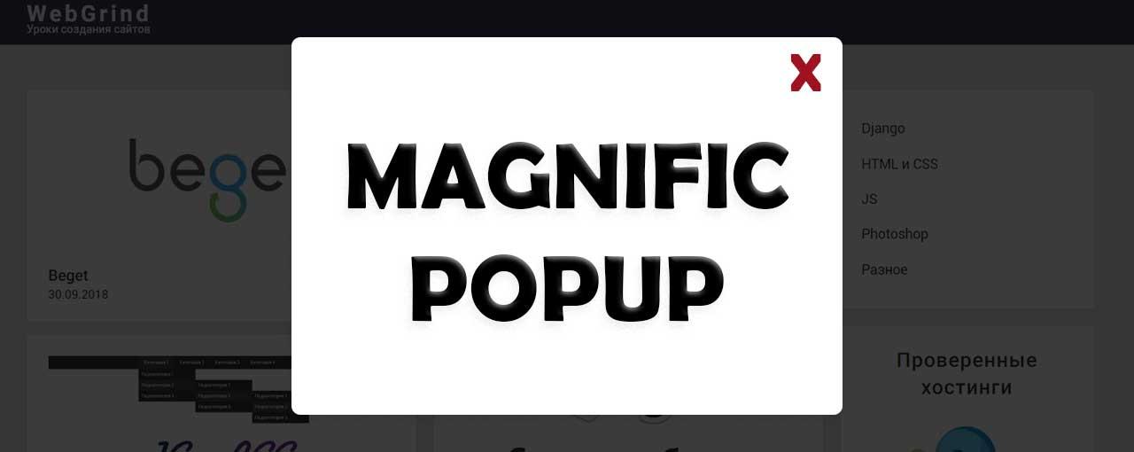Magnific popup примеры